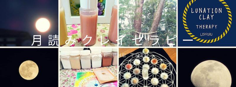 月読みクレイセラピー教室リップル 雑誌anemoneさんに掲載