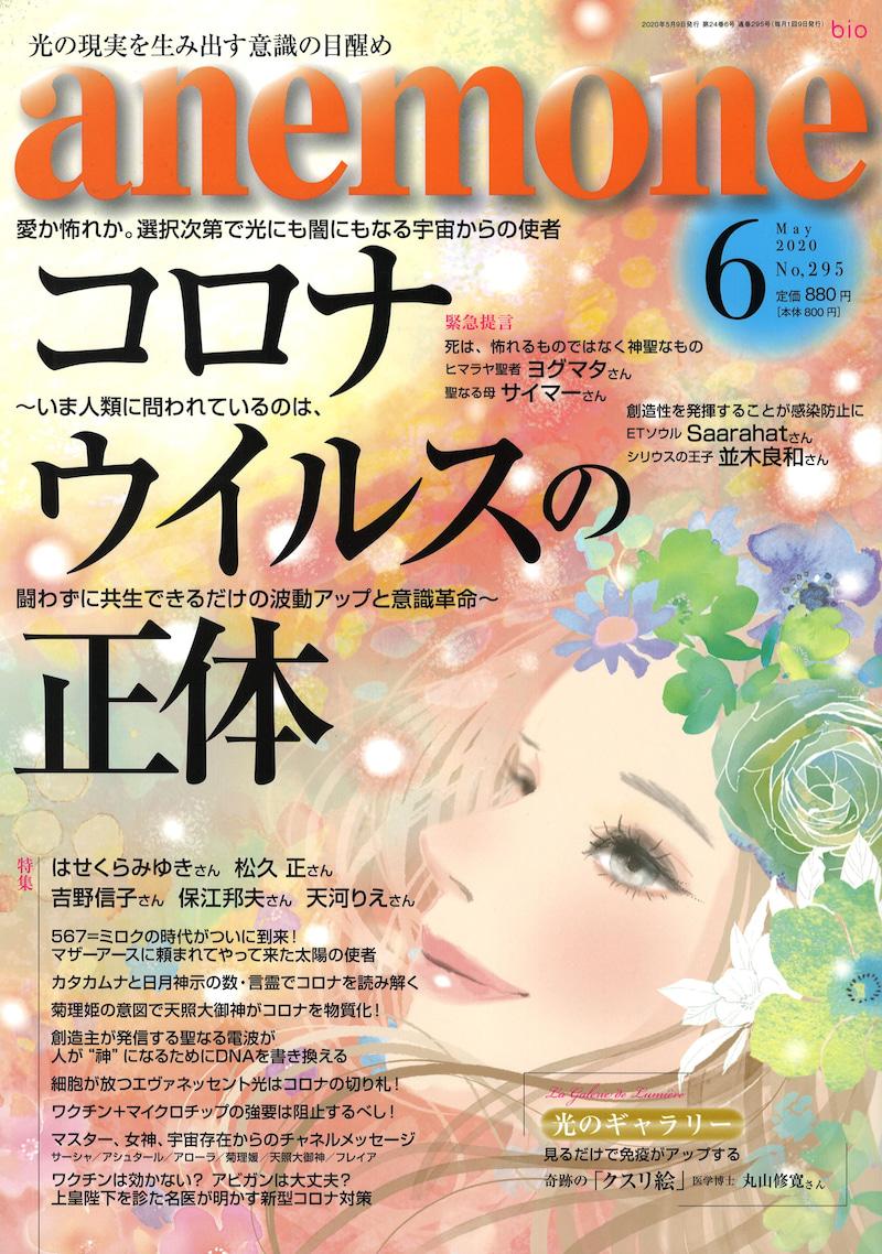 月読みクレイセラピー教室リップル anemone掲載
